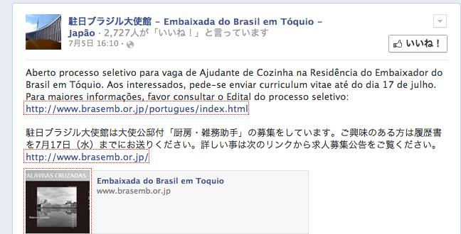 ブラジル大使館のFacebookページ