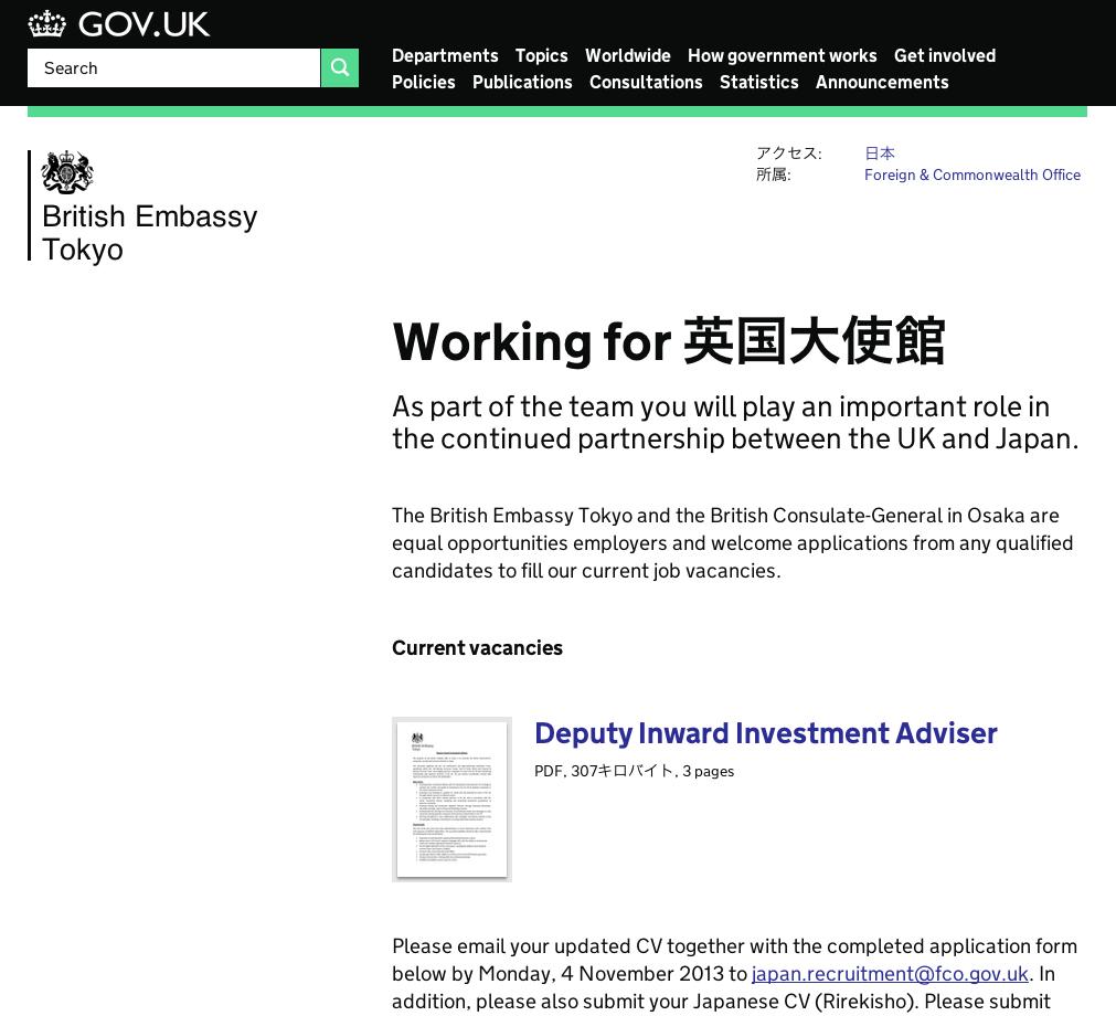 イギリス大使館の求人ページ