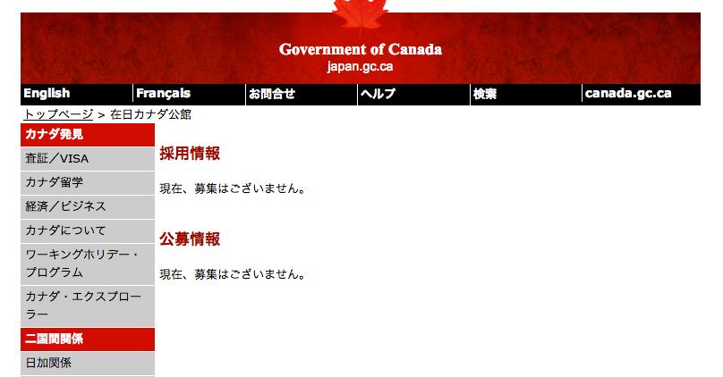 カナダ大使館の求人
