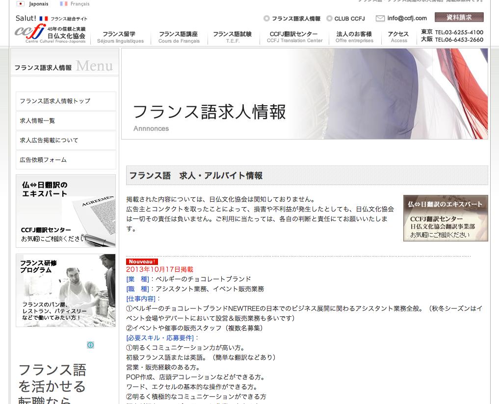 日仏文化協会の求人ページ