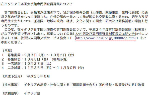 在イタリア日本大使館の求人