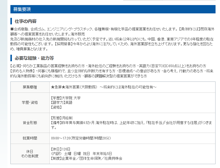 関西の海外営業求人