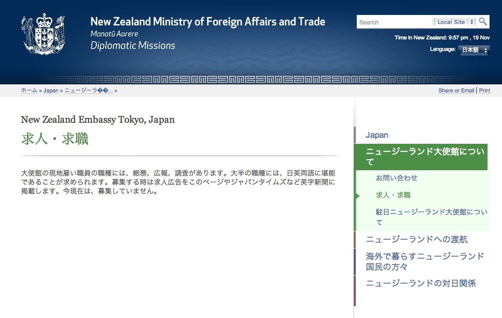 ニュージーランド大使館の求人