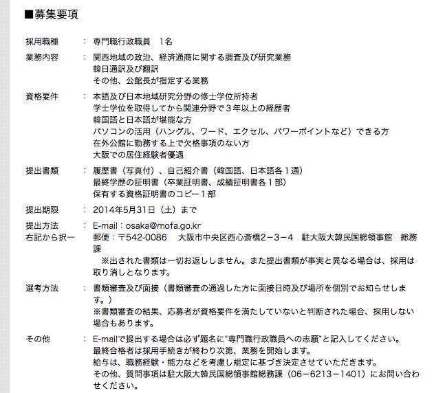 大阪の領事館求人