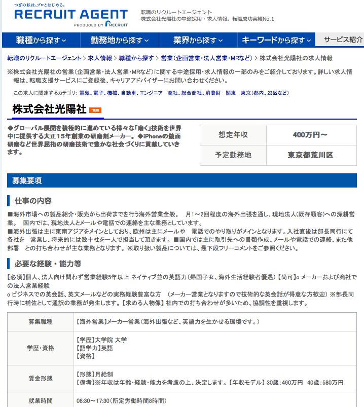 東京の海外出張求人