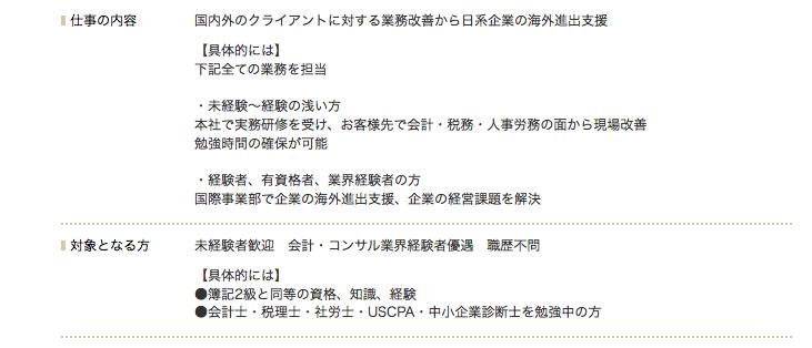 未経験者可のUSCPA求人案件