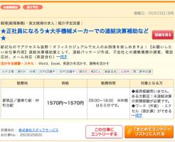 神奈川の英文経理求人