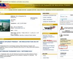 マレーシア大使館の求人情報