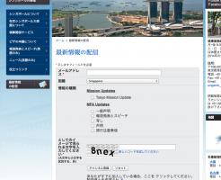 シンガポール大使館の求人情報