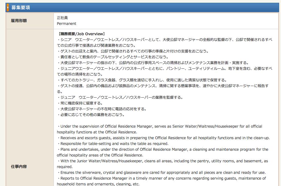 カナダ州政府事務所を支援する日本企業