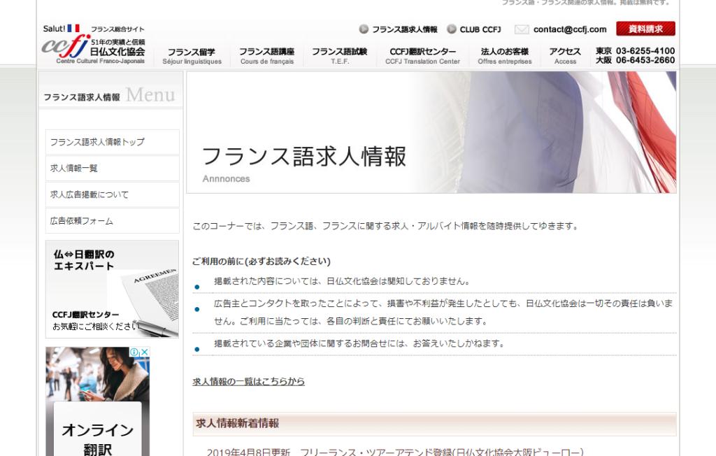 日仏文化協会