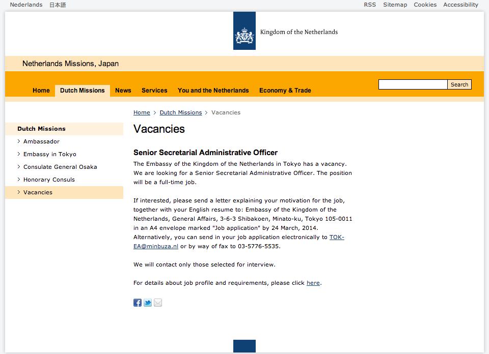 オランダ大使館の求人