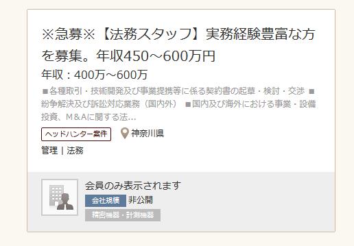神奈川の英語正社員(無期雇用)求人