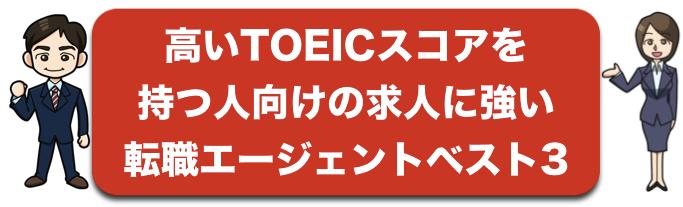 TOEIC取得者の求人に強い転職支援会社ベスト3