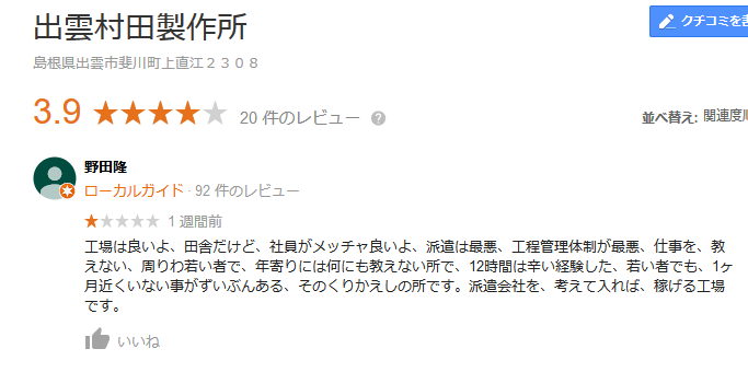 村田 製作所 サイ 出雲 爆