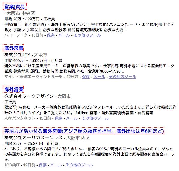 大阪の海外営業職