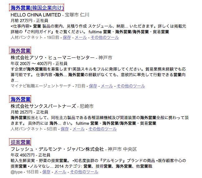 兵庫県の海外営業求人