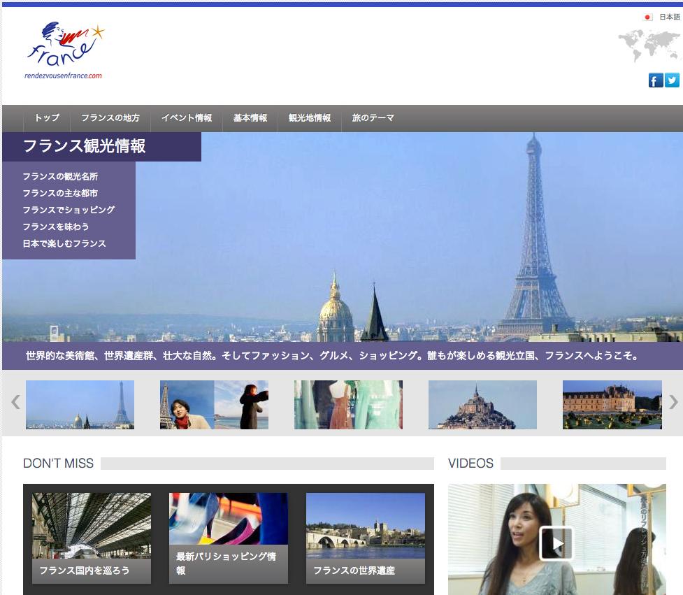 フランス観光開発機構