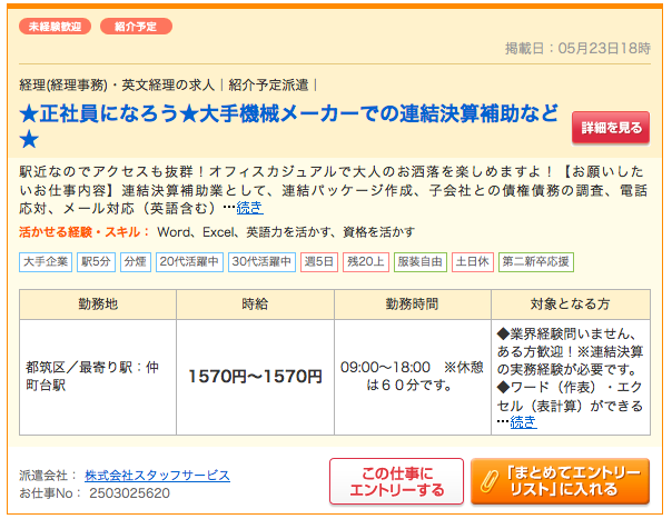 神奈川県の英文経理求人