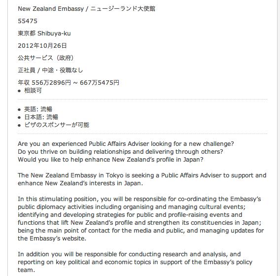 ニュージーランド大使館の正社員求人