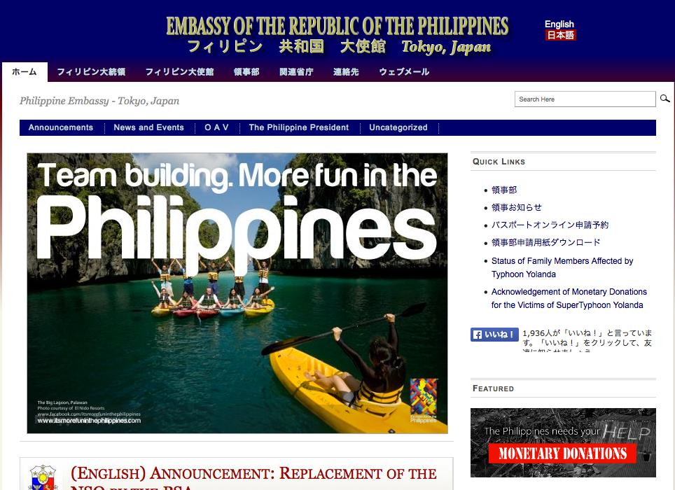 フィリピン大使館の求人