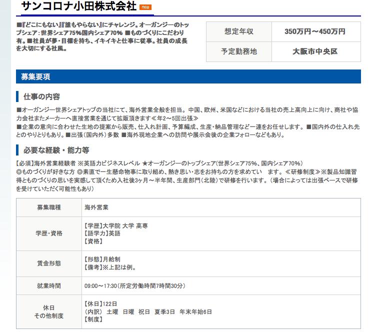 大阪の海外出張求人