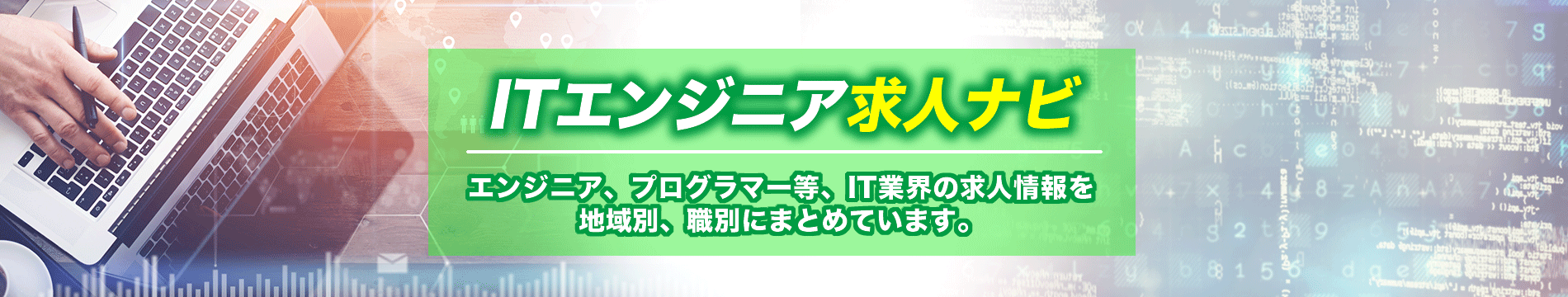 ITエンジニア求人ナビ〜転職情報〜