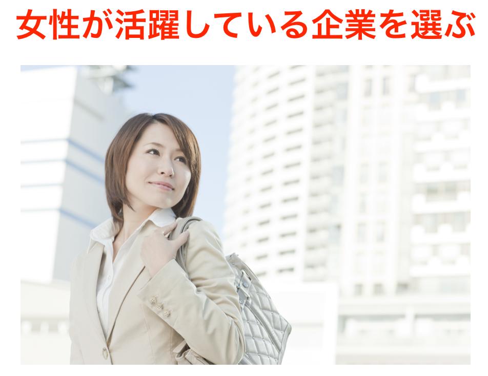 女性が活躍している企業を選ぶ