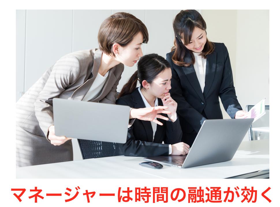 女性管理職は時間の融通が効く