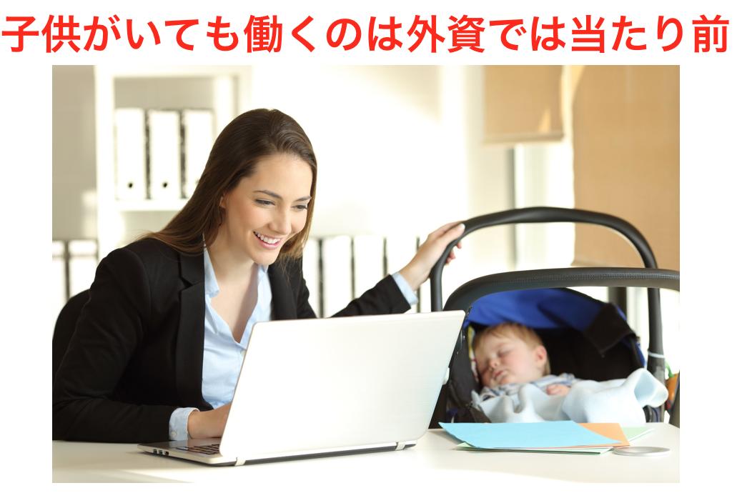 子供がいても働くのは外資では当たり前
