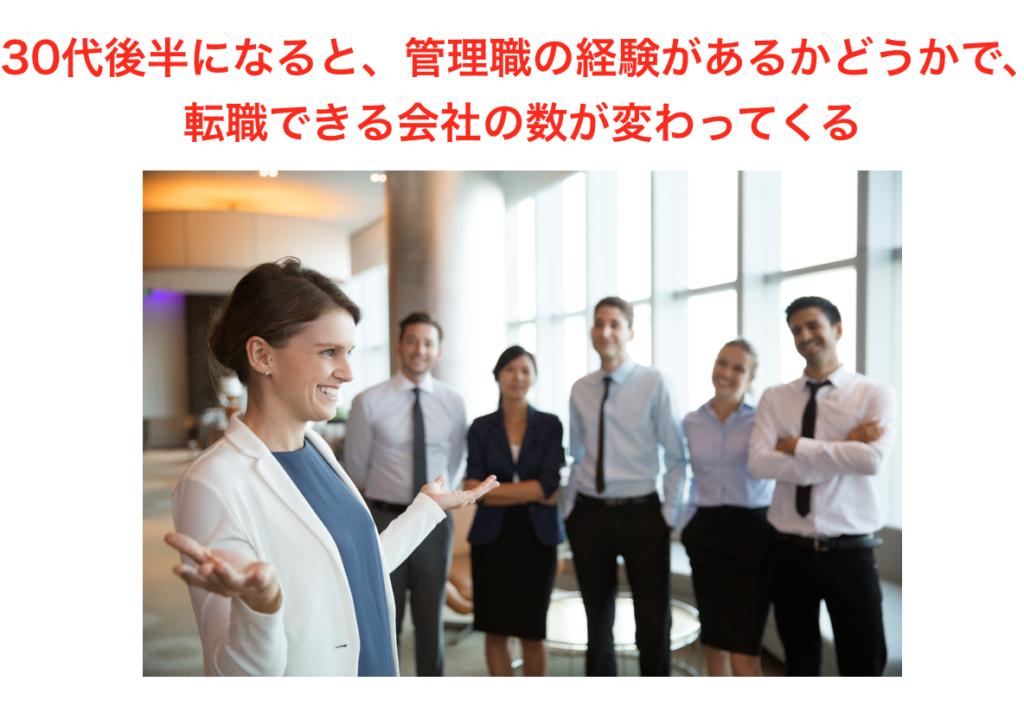 30代後半の転職は管理職経験が重要