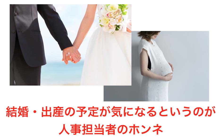 結婚・出産と転職
