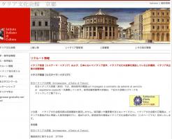イタリア大使館の求人