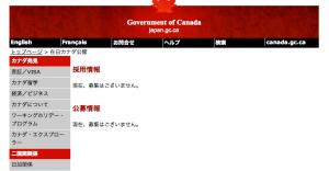 カナダ大使館・領事館の求人
