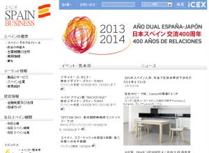 スペイン大使館の求人