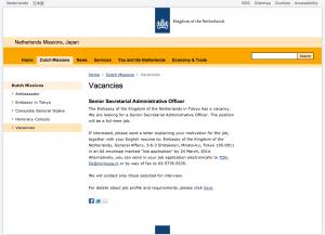 オランダ大使館の求人情報