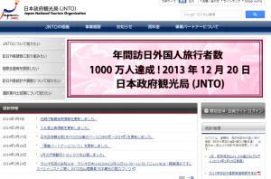 日本政府観光局の採用情報