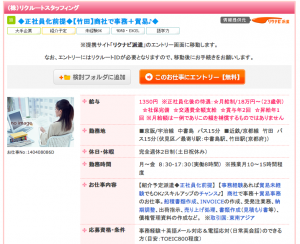 京都の貿易事務紹介予定派遣求人案件