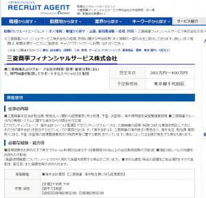 東京の英文経理求人
