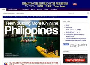フィリピン大使館の求人情報