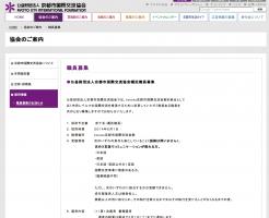 京都の国際交流求人