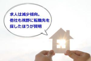 東京海上日動火災保険の中途採用事情