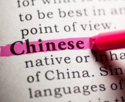 【広島:正社員求人】中国語スキルを活かせる仕事