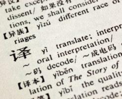 【正社員】中国語の翻訳業務の求人