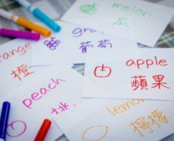 中国語、英語の二言語が得意な人材を募集する求人